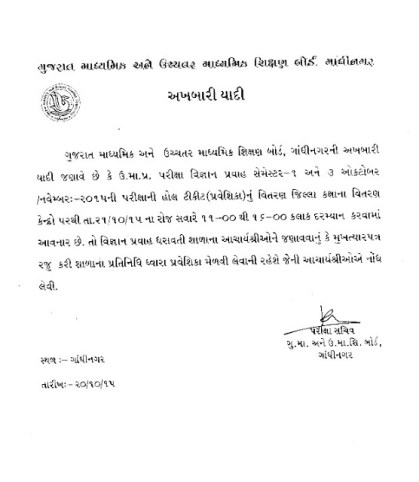 Gujarat HSC Science Sem 1 and 3 Exam Hall Ticket 2015 Press Note