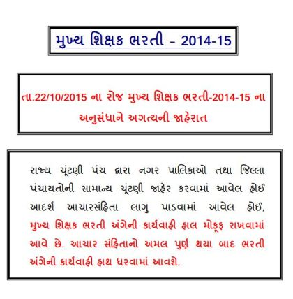 HTAT Bharti 2014-15 Waiting Roung Mokuf