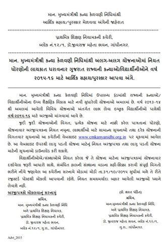 Kanya Kelavani Nidhi Sahay 2015-16 Notification