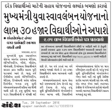 mysy-guj-nic-in-new-registration