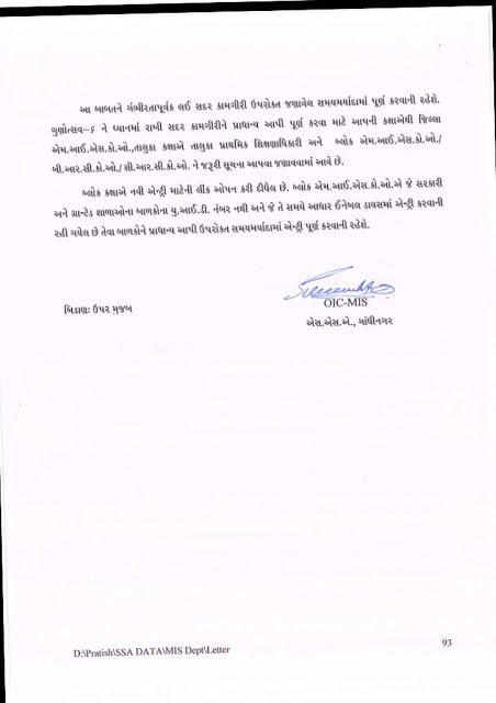 aadhar e-dise
