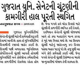 guj uni election