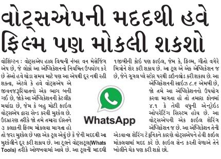 Now you can send Film via WhatsApp - News Report
