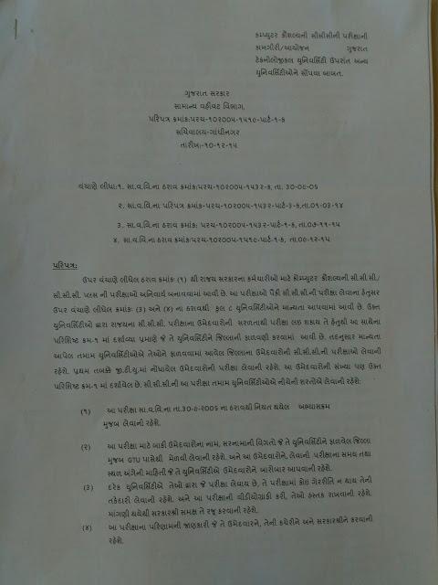 CCC Exam University Name 1