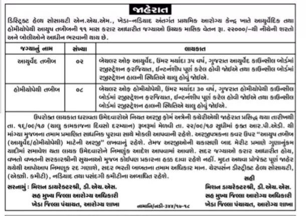 District Health Society Kheda Recruitment 2017