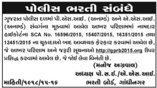 Gujarat Police Bharti PSI ASI Result Modification