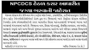 NPCDCS Recruitment 2016