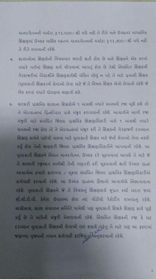 Pravasi Shikshak Bharti Karva Babat Paripatra Date 22-12-2015 page 2