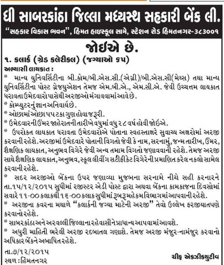 Sabarkantha District Bank Clerk Recruitment 2015