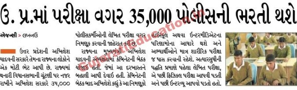 UP Exam Vagar 35000 Police Bharti - News