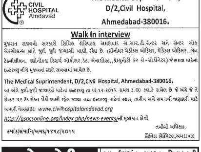 civil hospital amdavad interview