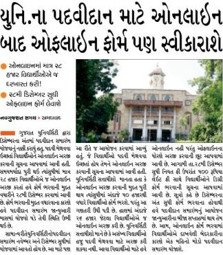 gujarat university degree