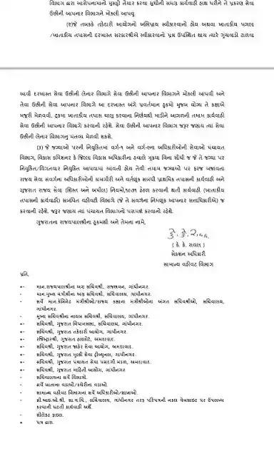 sarkari karmchari shistbhang page2