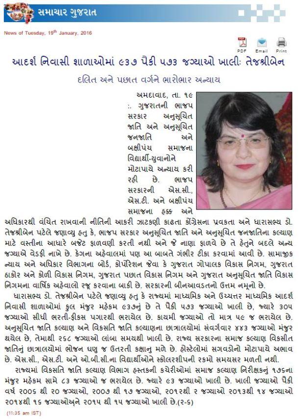 Aadarsh Nivasi School Ma 937 Mathi 573 Jagya Khali