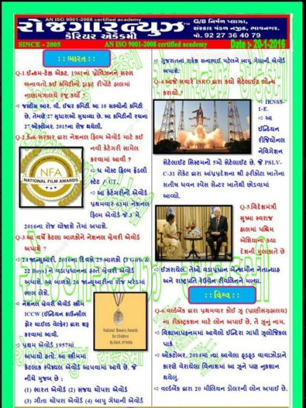CURRENT AFFAIRS DATE 20-1-2016 BY ROJGAR NEWS ACADEMY