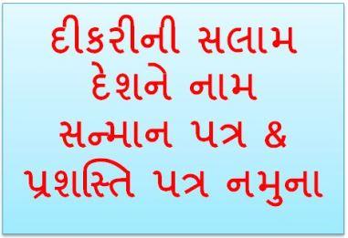 Dikrini Salam Desh Ne Nam Sanman Patra