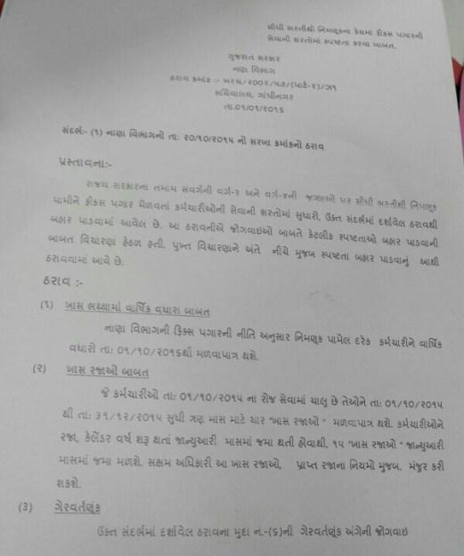 Fix Pagar Vadharo ane Khas Raja Babat Spashtta Paripatra