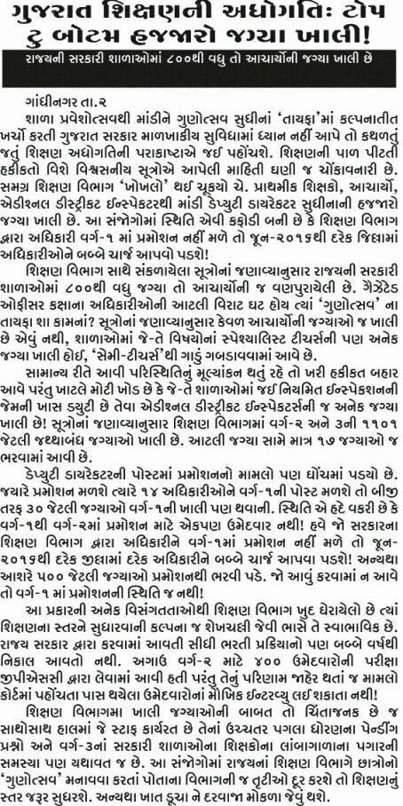 Gujarat Shikshan Ni Adhogati