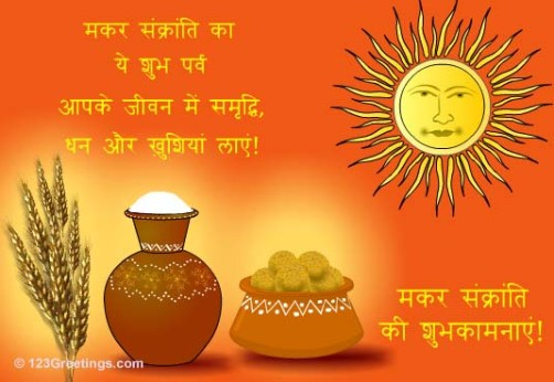 Happy Uttarayan 2016 images
