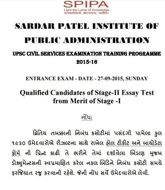 SPIPA Entrance Exam Result 2015