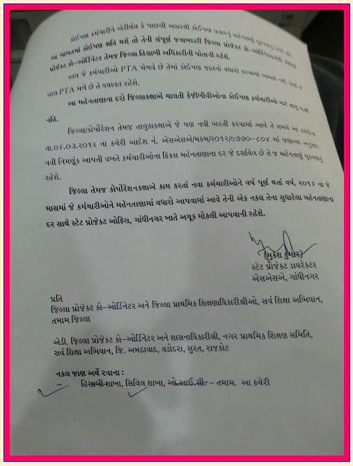 SSA Karmchario Na Pagar Vadhara Babat Paripatra page 2