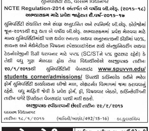 Sardar Patel University Bed admission 2016