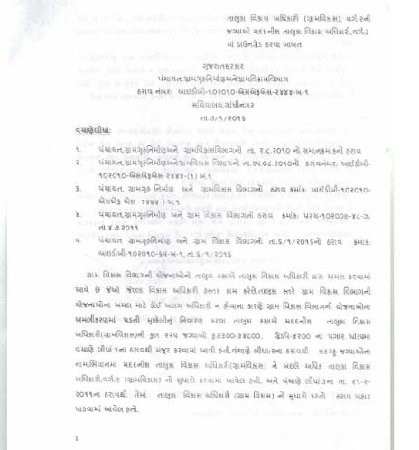 TDO Post Ubhi karva ane Class 3 Ma Down Grade Karva Babat Paripatra 2016 page3