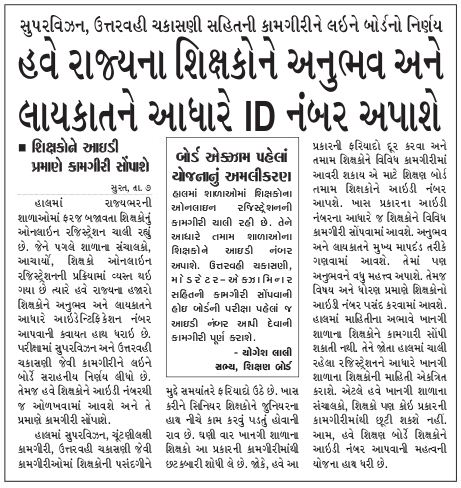 Teachers Ne Anubhav ane Laykat Aadhare ID Number