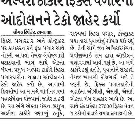 Alpesh Thakore Fix Pagar Aandolan Ne Teko Jaher Karyo
