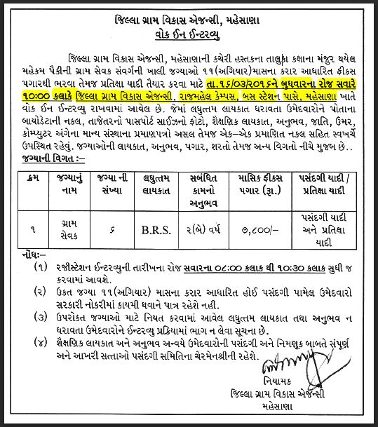 DRDA Mehsana Gram Sevak Recruitment 2016