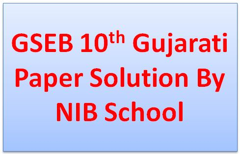 GSEB SSC Gujarati Answer Key 08-03-2016 By NIB School