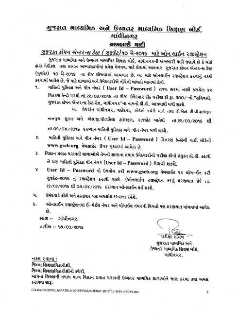 GUJCET Application Form 2016