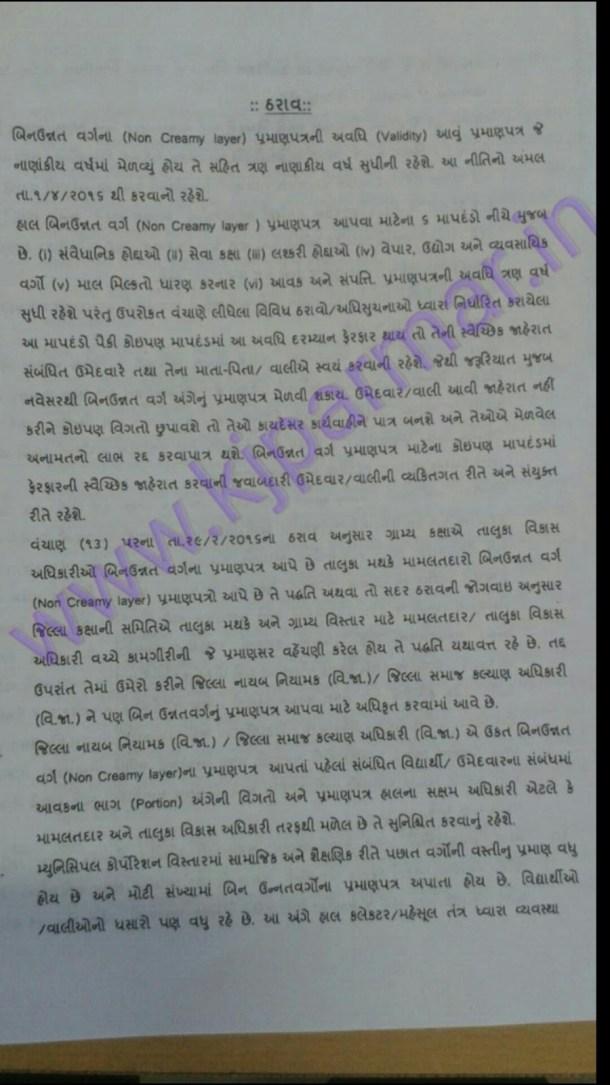Non Creamy Layer Certificate Mudat 3 Year Karva Babat Paripatra 26-04-2016