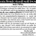 Sabarkantha Ektarfi Jillafer Badli Seniority List 2019