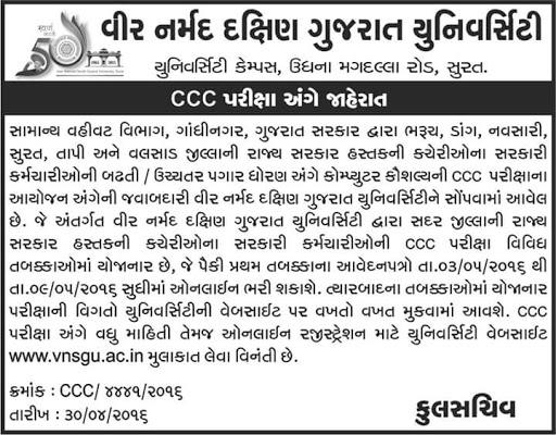www.vnsgu.ac.in CCC Registration 2017