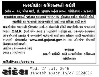 Cof Gujarat Field man final result 2016 -cof.gujarat.gov.in