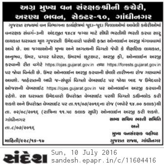 Gujarat Forest Guard Recruitment 2016