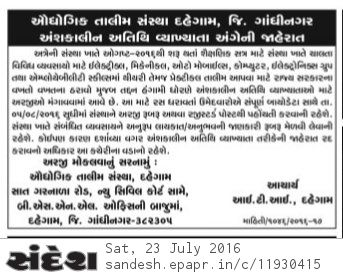 ITI Dahegam Recruitment 2016