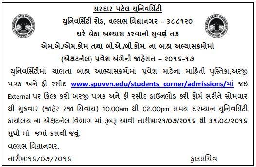 SP university external exam