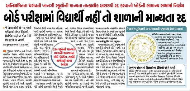 EDUCATIONAL NEWS UPDATES DATE 30-08-2016
