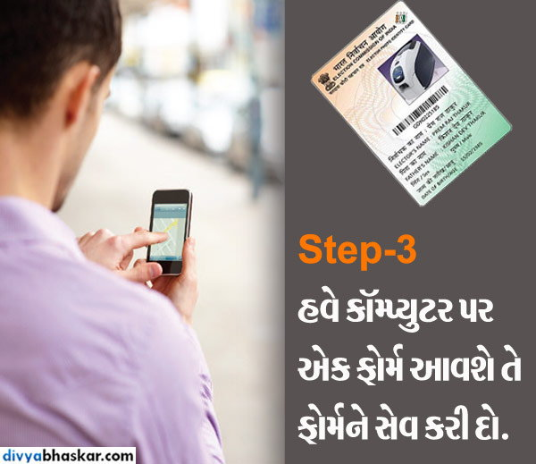 download voter id card form