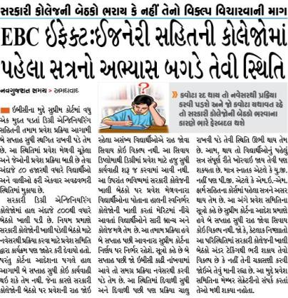 ebc effect