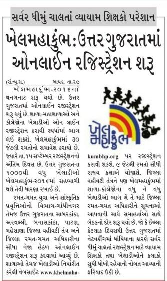 khel mahakumbh 2016 online registration