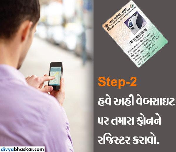 make online voter id
