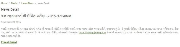 Gujarat Forest Guard Hall Ticket 2016