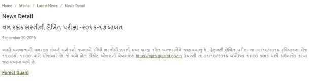 Gujarat Forest Guard Hall Ticket 2016