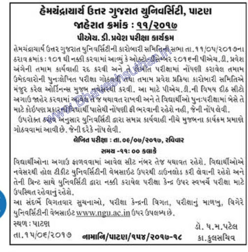 HNGU Ph.D. Entrance Exam Notification 2017