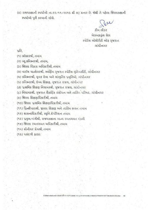khel-mahakumbh-2016-latest-paripatra-2