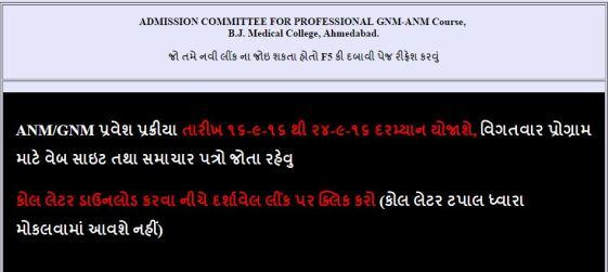 www.diplomanursing.in Call Letter 2016-17