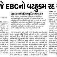 Aaje EBC Vathukam Rad Thashe